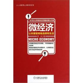 微经济:让你更聪明地选择和生活