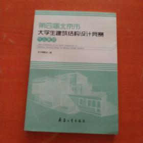 第四届北京市大学生建筑结构设计竞赛作品集锦