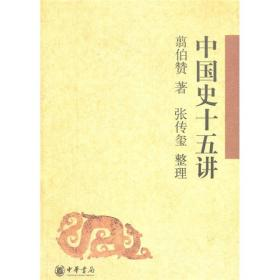 中国史十五讲