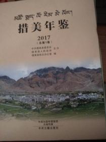 措美年鉴  2017