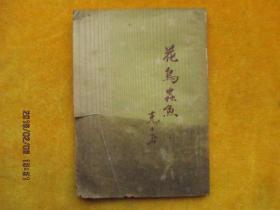 花鸟虫鱼(民国三十六年三版)