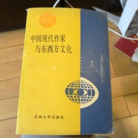 中国现代作家与东西方文化