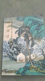 嘉禾瑞丰2012年北京国际拍卖公司艺术拍卖会【中国书画】