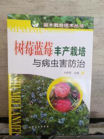 树莓蓝莓丰产栽培与病虫害防治(2018.8重印)