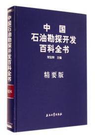 中国石油勘探开发百科全书
