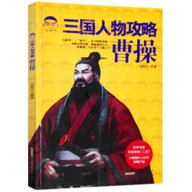 曹操-三国人物攻略