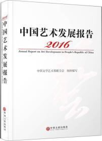 中国艺术发展报告 2016 专著 Annual report on art development in People's Republic of China