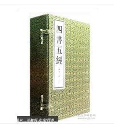 四书五经(一函五册)80412X