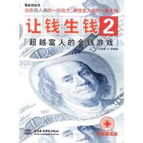 让钱生钱2:超越富人的金钱游戏 (炼金坊丛书)