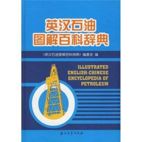 英汉石油图解百科辞典