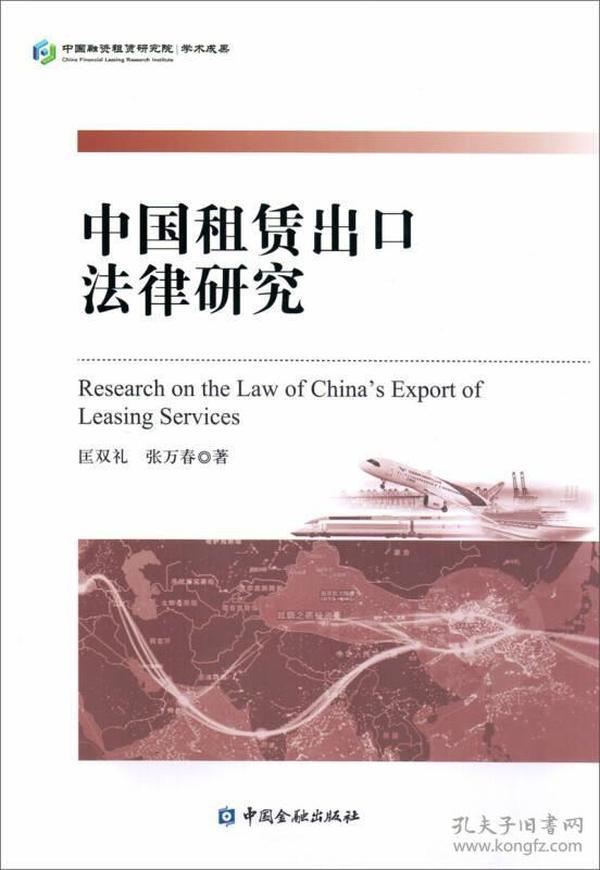中国租赁出口法律研究