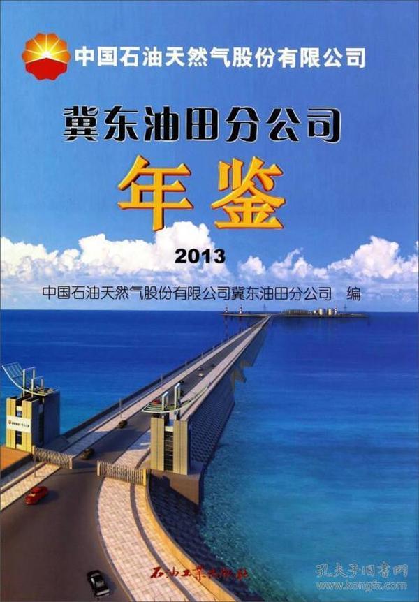 中国石油天然气股份有限公司:冀东油田分公司年鉴2013
