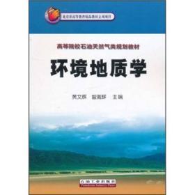 高等院校石油天然气类规划教材:环境地质学