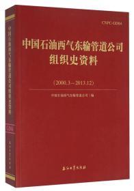 正版新书中国石油西气东输管道公司组织史资料