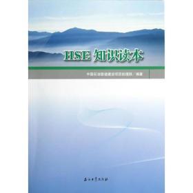 HSH 知识读本