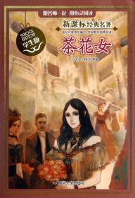 茶花女-新课标经典名著-学生版