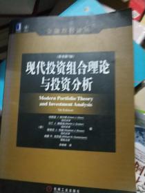现代投资组合理论与投资分析