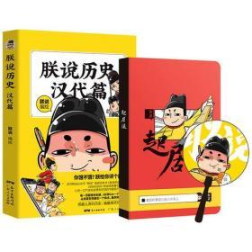 朕说历史 汉代篇 朕说 广东人民出版社 9787218126920