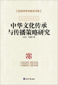 中华文化传承与传播策略研究