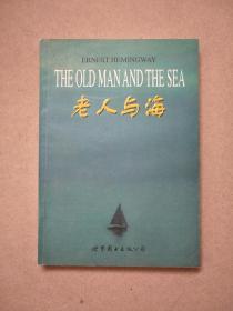 (英文版)THE OLD MAN AND THE SEA 老人与海