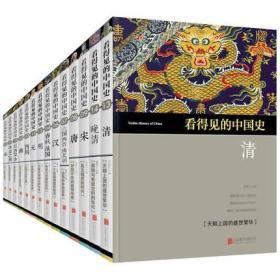 【正版新书】看得见的中国史 共14册