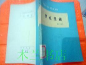 学点逻辑  倪鼎夫 张家龙 刘培育 人民出版社 1974年一版一印 32开平装