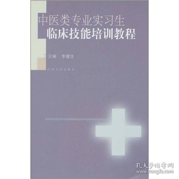 中医类专业实习生临床技能培训教程