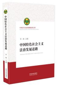 中国特色社会主义法治发展道路(中国法学会优秀课题成果文库)