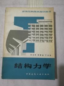 结构力学第二版