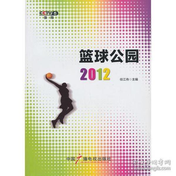 篮球公园 专著 2012 任江舟主编 lan qiu gong yuan