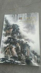 中国书画【四】北京2014年拍卖会专场
