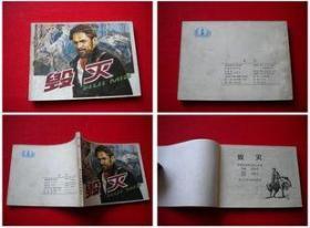《毁灭》胡振宇绘,浙江1984.8版一印26万册,7468号,外国连环画