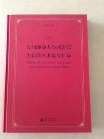 贵州师范大学图书馆古籍珍善本提要目录