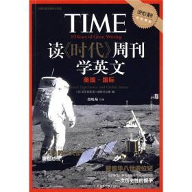 读《时代》周刊学英文:美国·国际