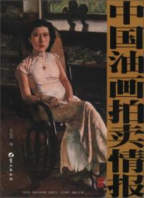 中国油画拍卖情报 1 2 3 4 5  6 全套六本 合售 馆藏 无笔迹