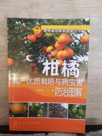 柑橘高产优质栽培与病虫害防治图解(2018.8重印)