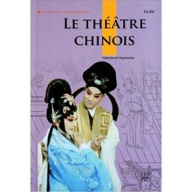 中国戏剧(法文)