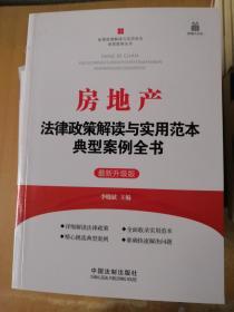 房地产:法律政策解读与实用范本典型案例全书(最新升级版)