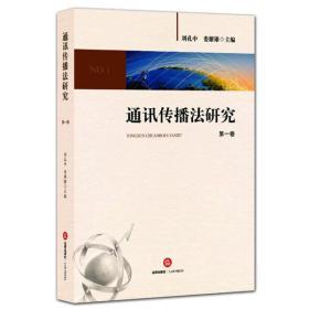 通讯传播法研究(第一卷)