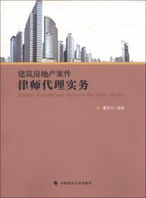 建筑房地产案件律师代理实务