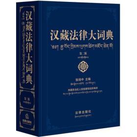 汉藏法律大词典(第二版)