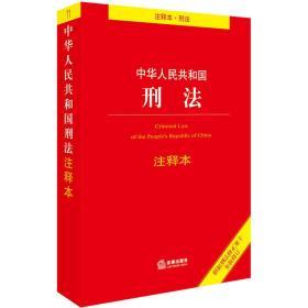 当天发货,秒回复咨询 正版中华人民共和国刑法注释本根据刑法修正案十修订法律出版社法 如图片不符的请以标题和isbn为准。