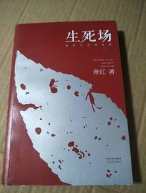 生死场:萧红小说精选集(初刊编校版)