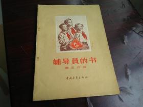 58年好品 插图本 辅导员的书 (第三分册)