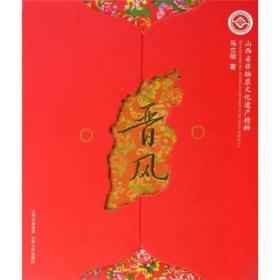 山西省非物质文化遗产精粹:晋风