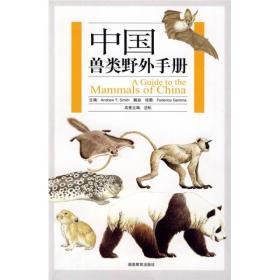 保证正版 中国兽类野外手册 史密斯 解焱  (意)盖玛 绘 湖南教育出版社
