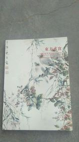 东方求宝2012年夏季书画专场拍卖会