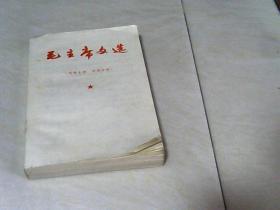 毛主席文选【64开】