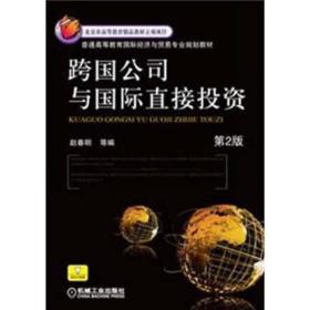 跨国公司与直接投资 赵春明 二手 机械工业出版社 9787111372684