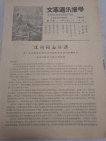 文革小报:文革通讯报导  1976年4月3日第11期红卫兵上海东风造反兵团